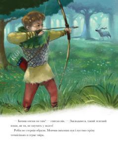Класичні історії. Легенда про Робін Гуда. Фото 5