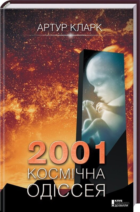 2001: космічна одіссея. Книга 1