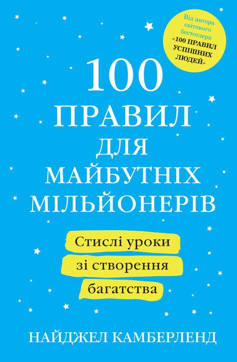 100 правил для майбутніх мільйонерів. Стислі уроки зі створення багатства