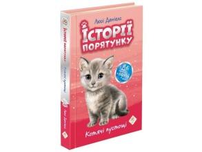 Історії порятунку. Котячі пустощі. Спеціальне видання