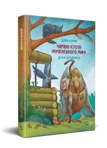 Чарівні істоти українського міфу. Духи-шкідники