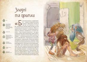 Чарівні істоти українського міфу. Духи-шкідники. Фото 3