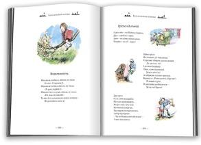 Вінні-Пух. Повна збірка казок і віршів. Фото 3