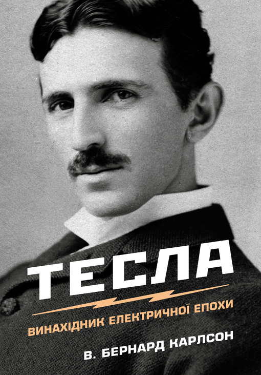 Тесла. Винахідник електричної епохи