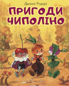 Пригоди Чиполіно (з малюнками Володимирського)