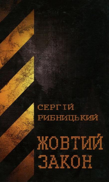 Жовтий закон