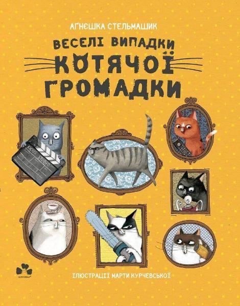 Веселі випадки котячої громадки