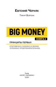 Big Money. Принципы первых. Книга 2. Фото 2