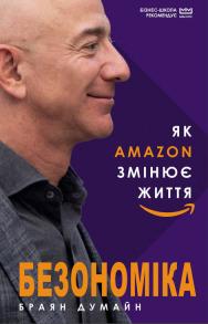 Безономіка. Як Amazon змінює життя. Фото 2