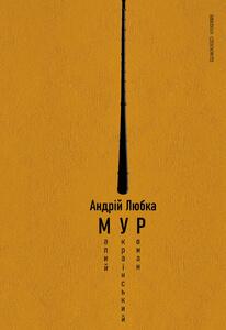 Малий український роман