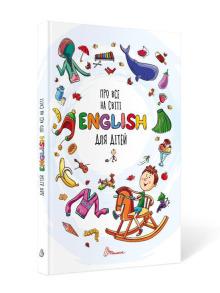 Про все на світі. English для дітей
