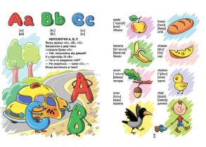 Про все на світі. English для дітей. Фото 2