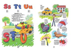 Про все на світі. English для дітей. Фото 3