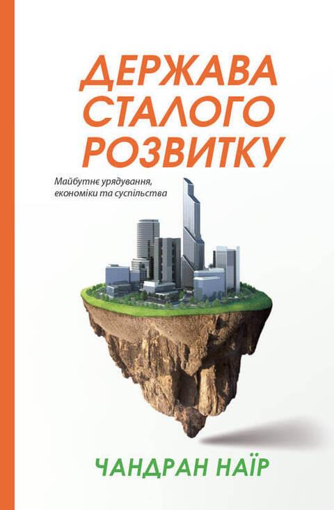 Держава сталого розвитку. Майбутнє урядування, економіки та суспільства