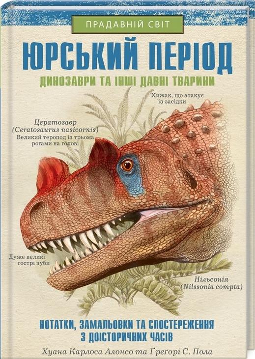 Юрський період: Динозаври та інші давні тварини