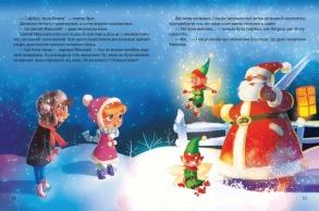 Дарунок Різдвяної зірки. Фото 2