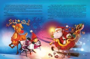 Дарунок Різдвяної зірки. Фото 3