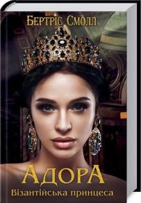 Адора. Візантійська принцеса