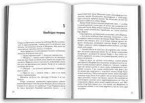 Шторм. Вигин коси. Книга 2. Фото 2
