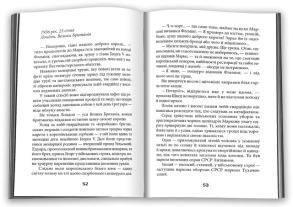 Полювання на чорного дика. Пригоди Марка Шведа. Книга 4. Фото 2