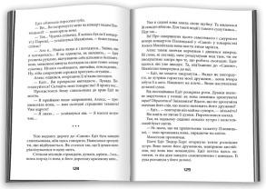 Полювання на чорного дика. Пригоди Марка Шведа. Книга 4. Фото 3