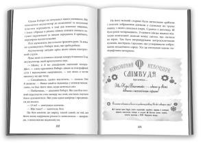 """Небоцирк. Трилогія """"Техносерце"""". Книга 3. Фото 2"""