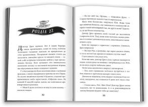 """Небоцирк. Трилогія """"Техносерце"""". Книга 3. Фото 3"""