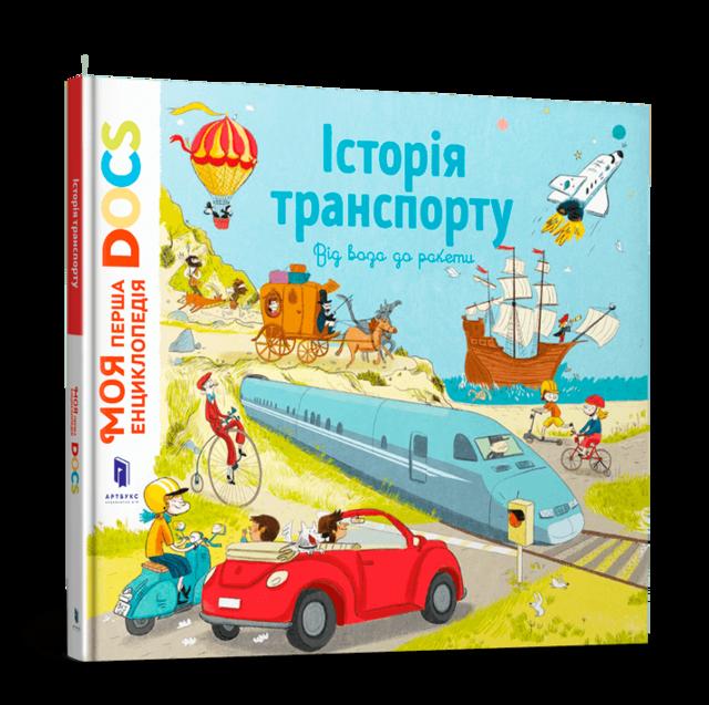 Енциклопедія DOCs. Історія транспорту. Від воза до ракети