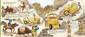Енциклопедія DOCs. Історія транспорту. Від воза до ракети. Фото 2