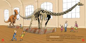 Моя перша Енциклопедія DOCs. Динозаври. Фото 4