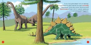Моя перша Енциклопедія DOCs. Динозаври. Фото 3