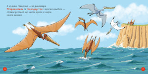 Моя перша Енциклопедія DOCs. Динозаври. Фото 2
