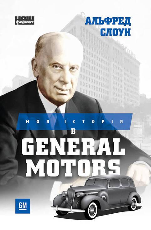Моя історія в General Motors