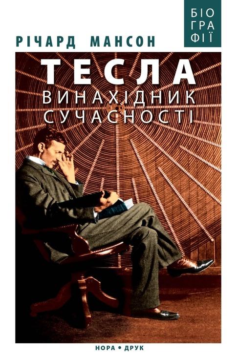 Тесла: винахідник сучасності