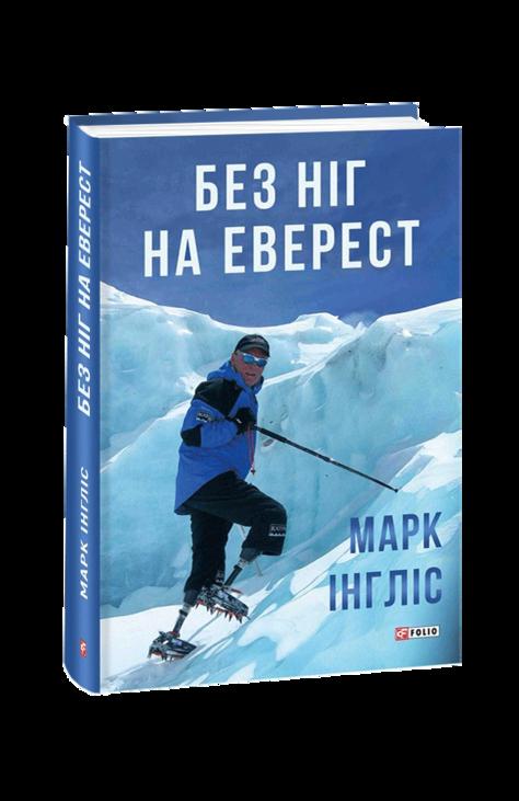 Без ніг на Еверест