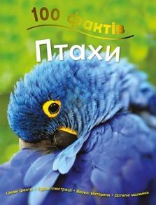 100 фактів про птахів