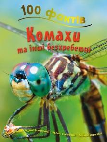 100 фактів про комах та інших безхребетних