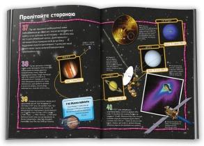 100 фактів про дослідження космосу. Фото 3