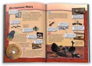 100 фактів про дослідження космосу. Фото 2