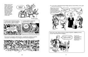 Наука в коміксах. Біологія. Фото 4