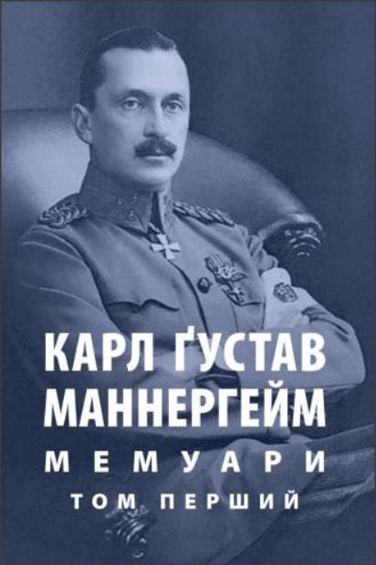 Мемуари. Том 1. Карл Ґустав Маннергейм