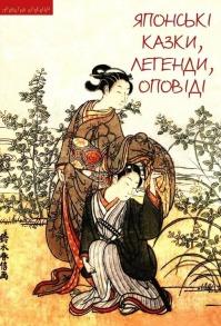 Японські казки, легенди, оповіді
