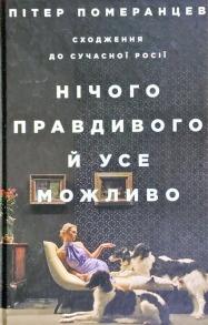 Нічого правдивого й усе можливо. Сходження до сучасної Росії