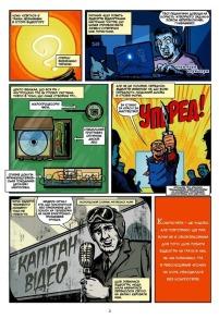 Історія відеоігор в коміксах. Фото 4