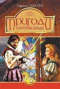 Пригоди капітана Блада: Одіссея капітана Блада. Хроніка капітана Блада