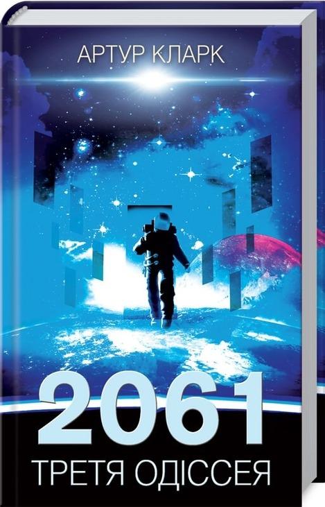 2061: третя одіссея. Книга 3