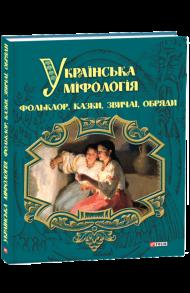 Українська міфологія. Фольклор, казки, звичаї, обряди