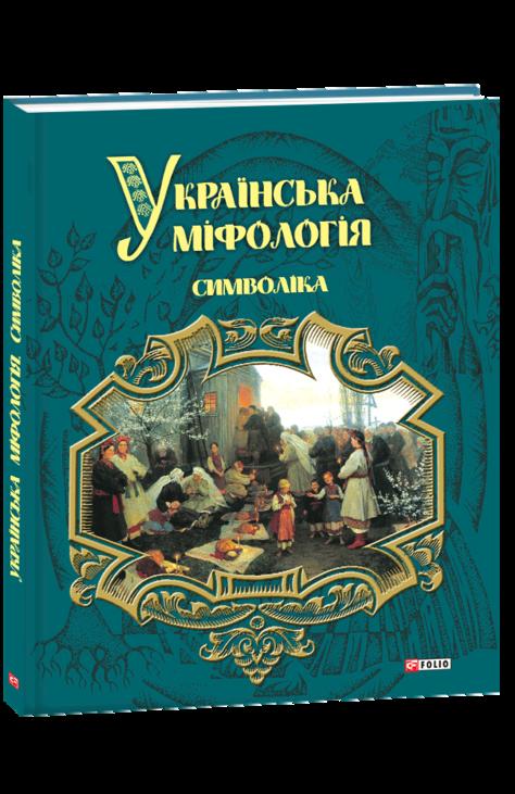 Українська міфологія. Символіка