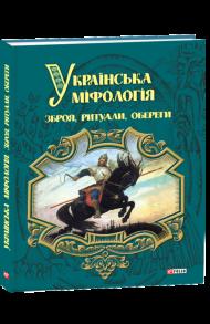 Українська міфологія. Зброя, ритуали, обереги