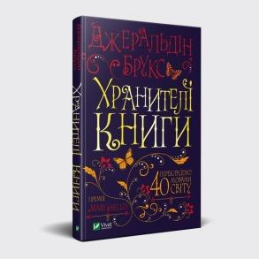 Хранителі книги